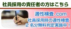 適性検査.com